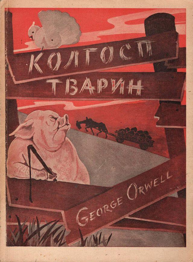 Обкладинка українського видання Колгоспу Тварин 1947-го року.
