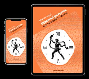 Електронна книга «Щоденні ритуали: так працюють митці»
